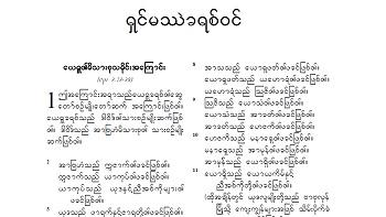Download Burmese Bible New Testament as PDF – Word of God