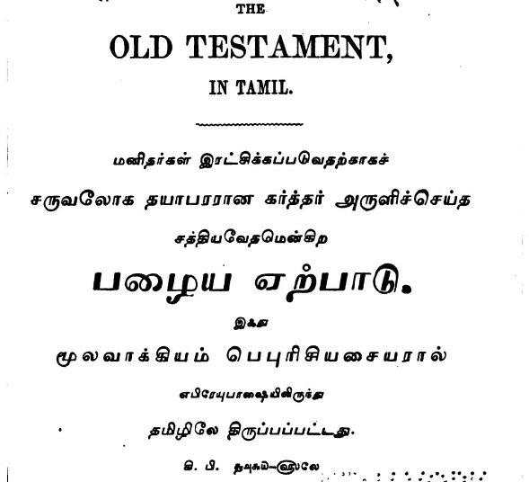 Download Tamil Bible 1860 Version as PDF – Word of God