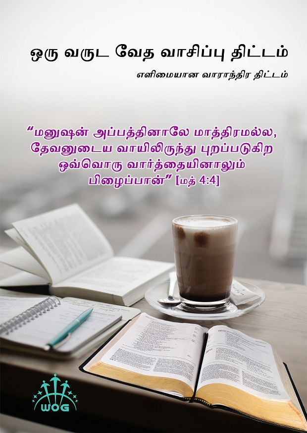 Download Tamil One Year Bible Reading Plan Week by Week